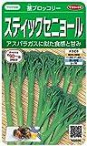 サカタのタネ 実咲野菜2505 スティックセニョール 茎ブロッコリー 00922505