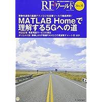 MATLAB Homeで理解する5Gへの道 (RFワールドNo.31)