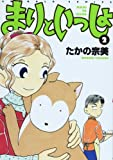 まりといっしょ 2 (エメラルドコミックス)