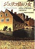 ジェリコ街の女 (ハヤカワ・ミステリ文庫)
