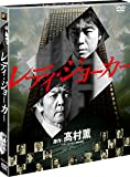レディ・ジョーカー<SEASONSコンパクト・ボックス>[DVD]