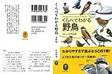 くらべてわかる野鳥 文庫版 (ヤマケイ文庫) 画像