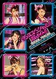 ℃-uteコンサートツアー2010夏秋~ダンススペシャル!!「超占イト!!」~ [DVD]