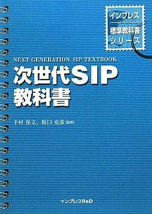 次世代SIP教科書 (インプレス標準教科書シリーズ)の詳細を見る