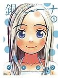 銀のニーナ(1) (漫画アクション)
