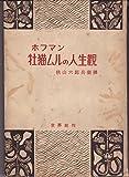 牡猫ムルの人生観 (1950年)