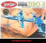 ミラクルハウス 新世紀合金 ITC メカニック キャプテンスカーレット ZERO-X号 (小松崎画伯イラストパッケージ)