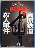 高原鉄道(ハイランド・トレイン)殺人事件 (光文社文庫)
