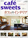 cafe-sweets vol.114 (柴田書店MOOK) 画像