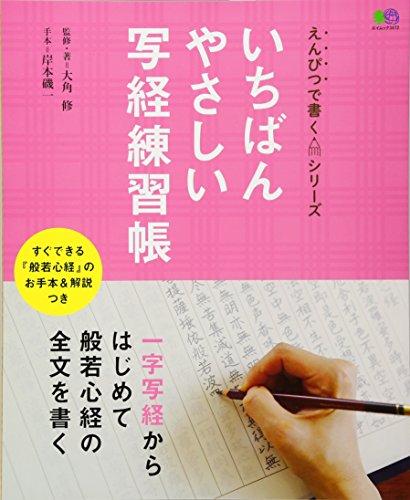 いちばんやさしい写経練習帳 (エイムック 3472 えんぴつで書くシリーズ)