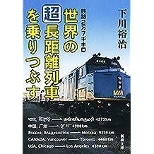 鉄路2万7千キロ 世界の「超」長距離列車を乗りつぶす(新潮文庫)