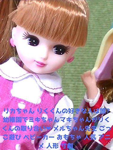 リカちゃん りくくんの好きな人は誰? 幼稚園でミキちゃんマキちゃんがりくくんの取り合い  メルちゃん先生 ごっこ遊び ベビーカー おもちゃ 人気 アニメ 人形 寸劇