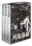 月光仮面 第3部 マンモス・コング篇 バリュープライスセット(3枚組)[DVD]