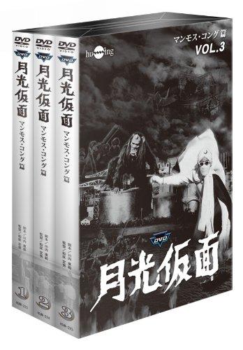 月光仮面 第3部 マンモス・コング篇 バリュープライスセット(3巻組) [DVD]