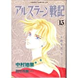 アルスラーン戦記 (13) (あすかコミックスDX)