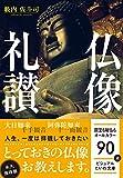 仏像礼讃 (だいわ文庫)