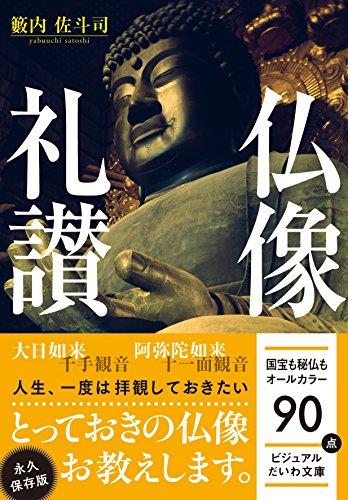 仏像礼讃 (だいわ文庫)の詳細を見る