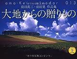 大地からの贈りもの (ヤマケイカレンダー2013 Yama-Kei Calendar 2013)