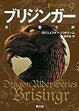 ブリジンガー 炎に誓う絆 ドラゴンライダー9 (静山社文庫)