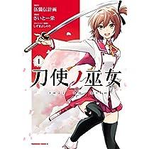 刀使ノ巫女(1) (角川コミックス・エース)