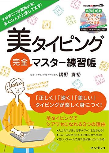 (CD-ROM付)美タイピング完全マスター練習帳 (ijデジタルBOOK)の詳細を見る
