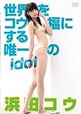 浜田コウ 世界をコウ福にする唯一のidol [DVD]