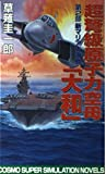 超弩級原子力空母『大和』〈第2部〉新マリアナ海戦 (コスモノベルス)