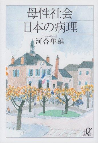 母性社会日本の病理 (講談社+α文庫)の詳細を見る