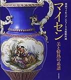 箱根マイセンアンティーク美術館所蔵  マイセン 美と情熱の系譜