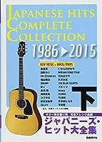 ギター弾き語り用 完全アレンジ楽譜 ジャパニーズヒット大全集(下) 1986-2015