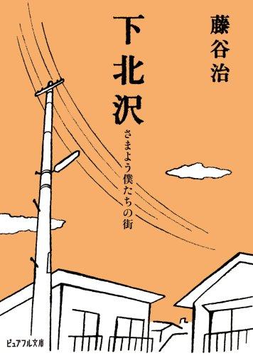 下北沢―さまよう僕たちの街 (ピュアフル文庫)の詳細を見る