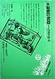 世界幻想文学大系〈第30巻〉秘密の武器 (1981年) 画像