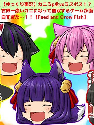 ビデオクリップ: 【ゆっくり実況】カニうp主vsラスボス!?世界一強いカニになって無双するゲームが面白すぎた...!!【Feed and Grow Fish】