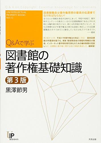 Q&Aで学ぶ図書館の著作権基礎知識 (ユニ知的所有権ブックス)の詳細を見る