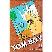 TOM BOY 1巻