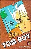 TOM BOY / おおの 藻梨以 のシリーズ情報を見る