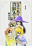 もはや私は貴腐人です / 鶴 ゆみか のシリーズ情報を見る