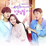30だけど17です OST (SBS Drama) CD+Booklet [韓国盤]