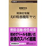 昭和史発掘幻の特務機関「ヤマ」 (新潮新書 (026))