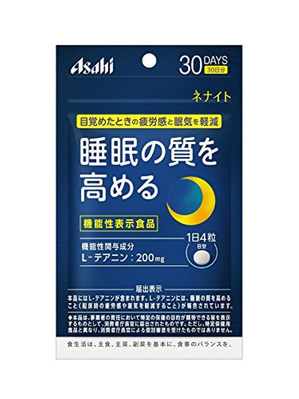 十二そこ描写アサヒグループ食品 ネナイト (30日分) 120粒 [機能性表示食品]