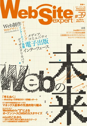 Web Site Expert #39の詳細を見る