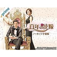 韓国ドラマ「百年の花嫁」ノーカット字幕版