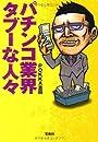 パチンコ業界タブーな人々 (宝島SUGOI文庫)