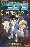 名探偵コナン 純黒の悪夢 2 (少年サンデーコミックス)