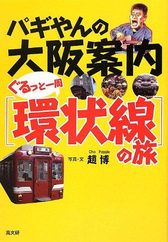 パギヤンの大阪案内 ぐるっと一周〔環状線〕の旅の詳細を見る
