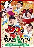 東北魂TV 〜みちのく元気旅でお腹いっぱい編〜
