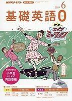 NHKラジオテレビ基礎英語0(ゼロ) 2019年 06 月号 [雑誌]