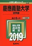 慶應義塾大学(法学部) (2019年版大学入試シリーズ)