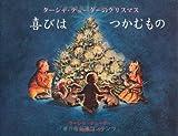 ターシャ・テューダーのクリスマス 喜びはつかむもの