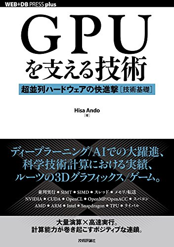 GPUを支える技術 ——超並列ハードウェアの快進撃[技術基礎] (WEB+DB PRESS plus)